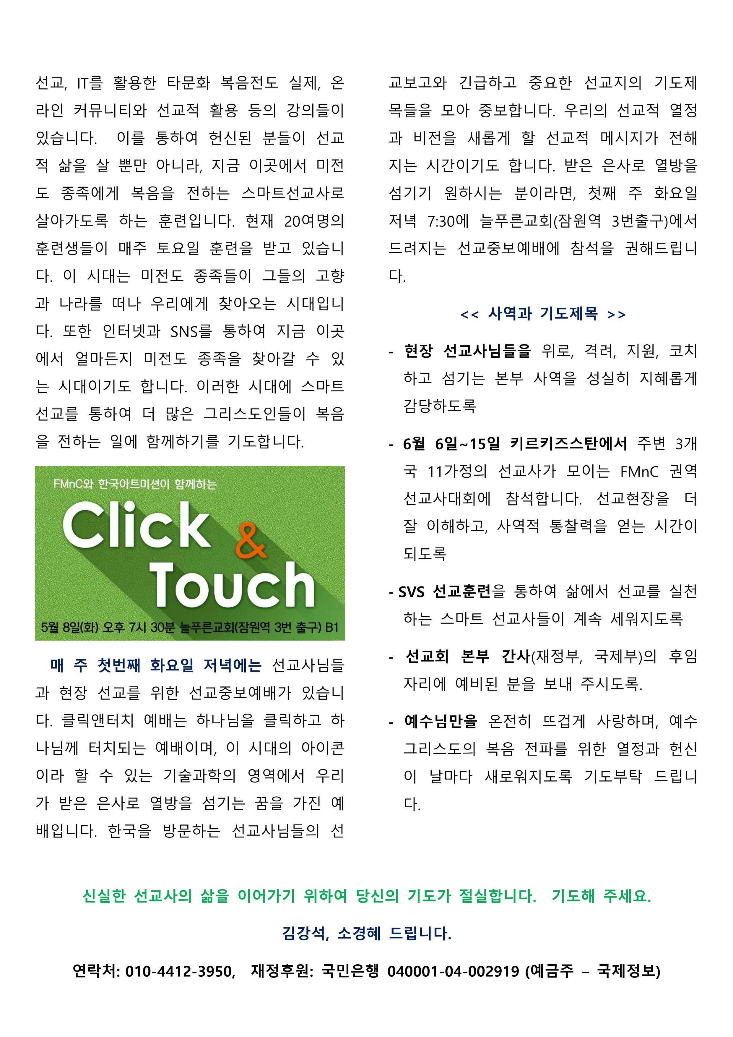 김강석-소경혜선교사_2018-04_02.jpg