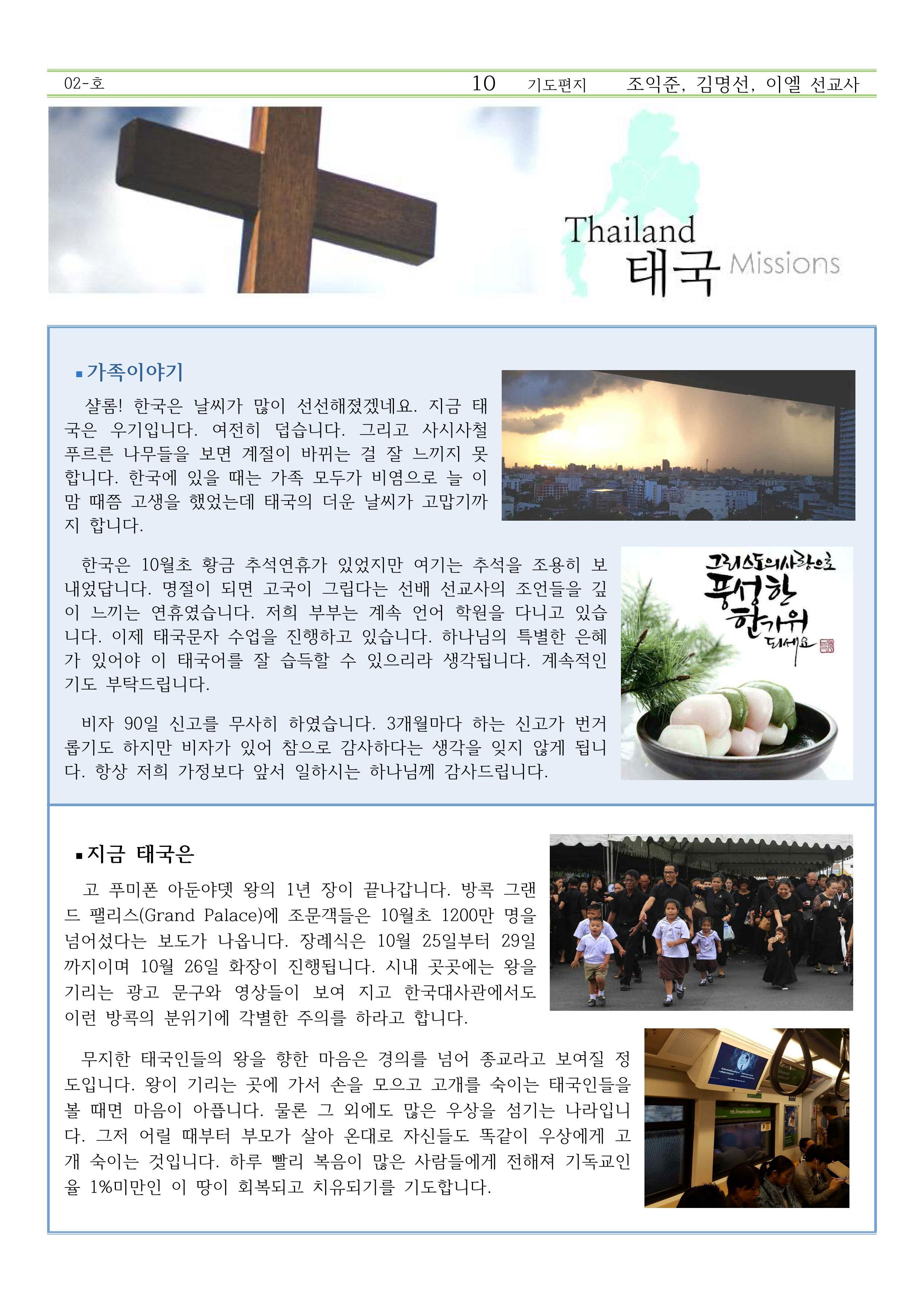 20171014-2선교편지(조익준선교사)_01.jpg