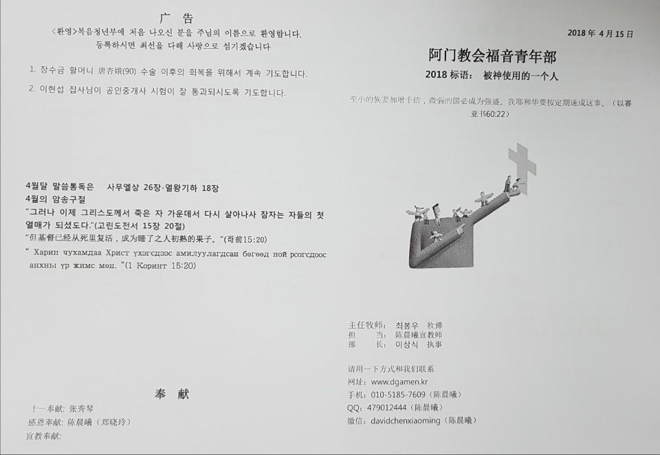 20180415-중국부주보1.jpg
