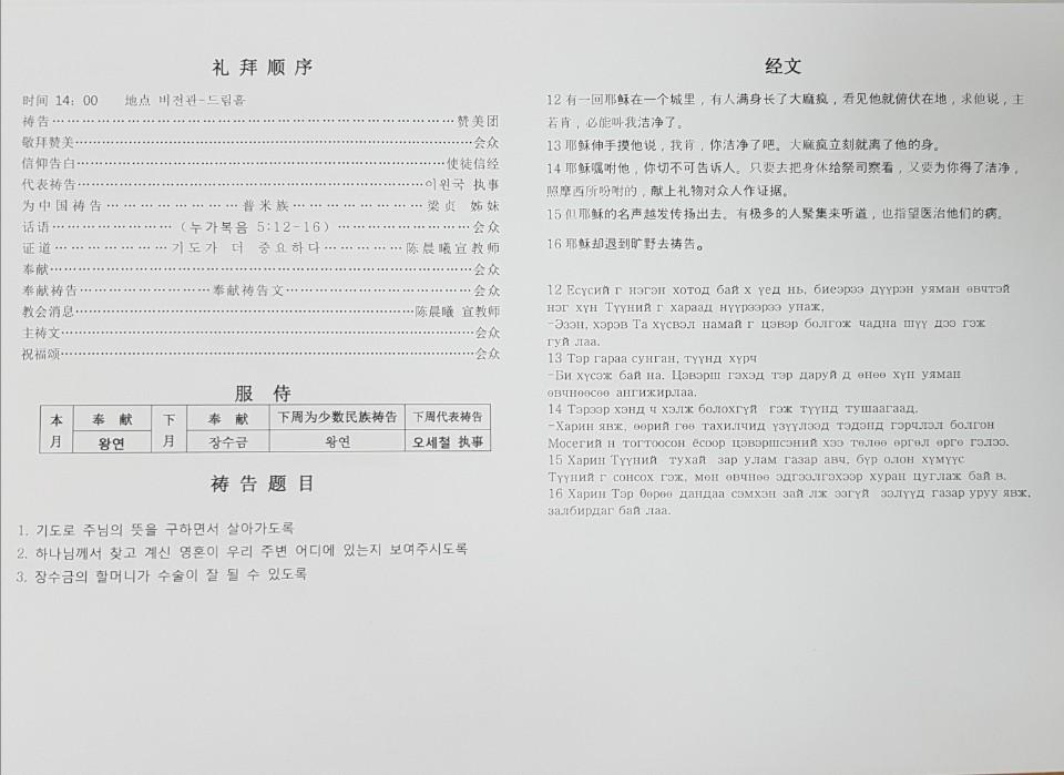 20180415-중국부주보2.jpg
