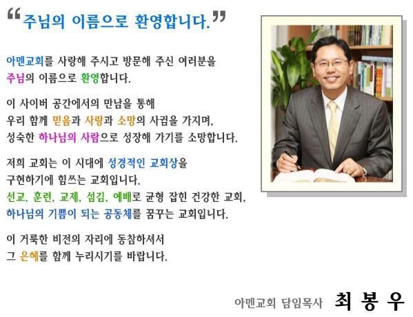 choibongwoo_greeting.jpg