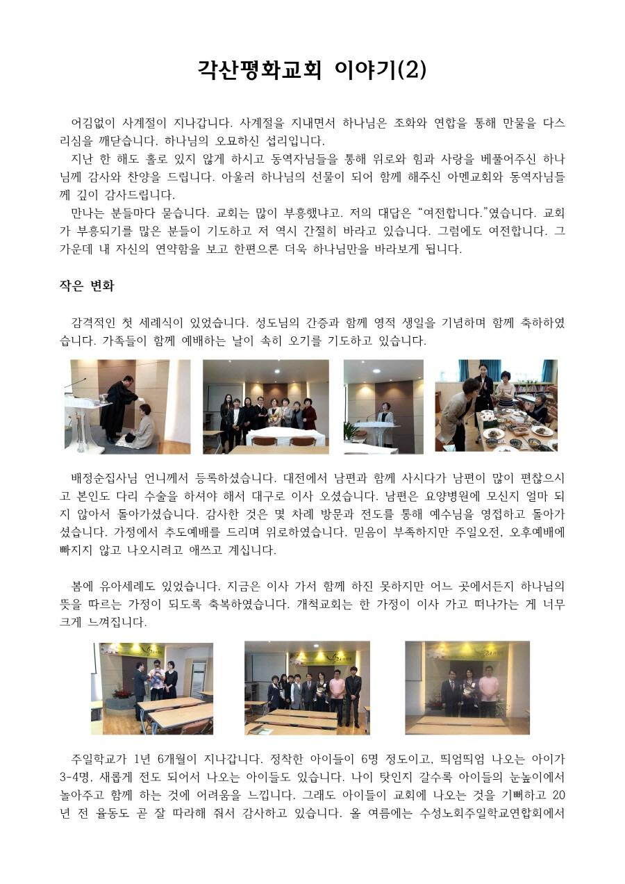각산평화교회 이야기2_01.jpg